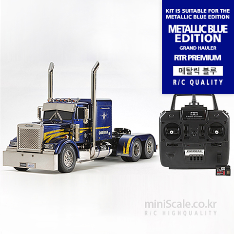 GRAND HAULER(Metallic Blue Edition) FULL Op. Finished / 타미야(Tamiya)