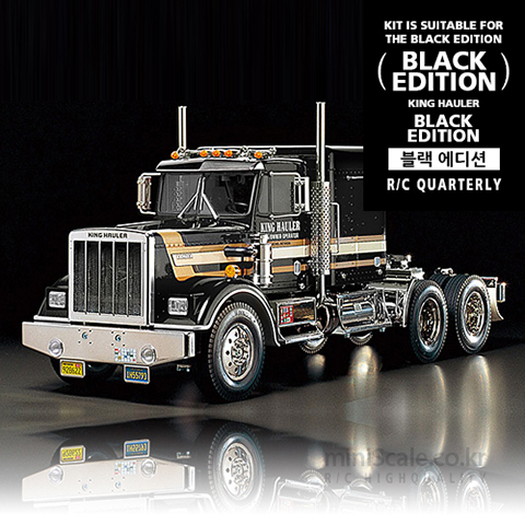 King Hauler(Black Edition) 타미야(Tamiya) 미니스케일