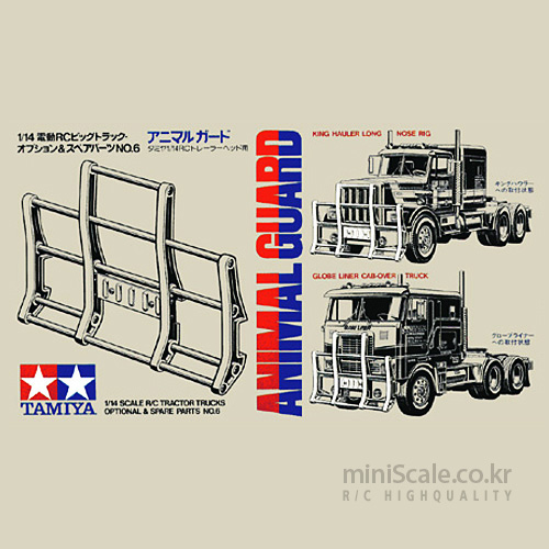 Animal Guard for Tractor Trucks / 타미야(Tamiya)