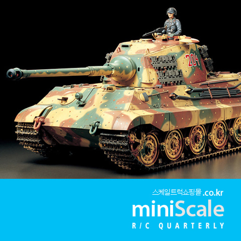 U.S. King Tiger Full Option Kit 타미야(Tamiya) 미니스케일