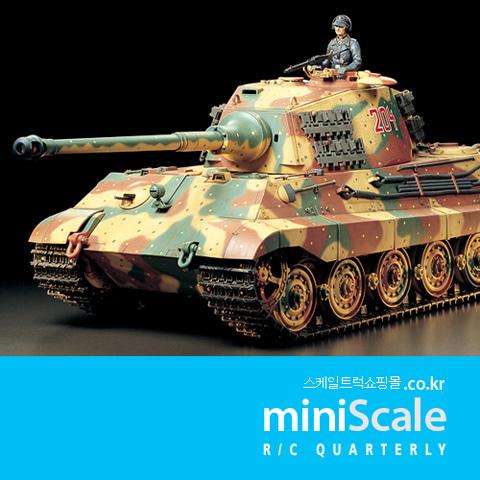 U.S. King Tiger Full Option Kit / 타미야(Tamiya)
